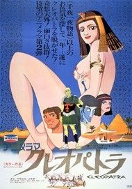 """Movie poster for """"Cleopatra"""""""