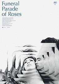 """Movie poster for """"Funeral Parade of Roses (WA)"""""""