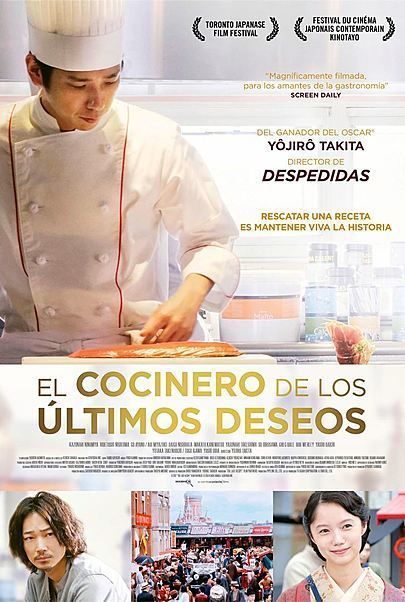 """Movie poster for """"THE LAST RECIPE"""""""