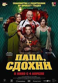 "Movie poster for ""PAPA, SDOKHNI"""
