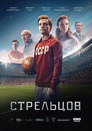 """Filmplakat für """"STRELTSOV"""""""