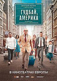 """Filmplakat für """"GOODBYE, AMERICA"""""""