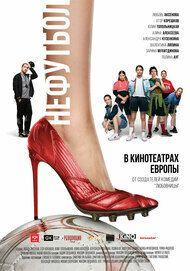 """Movie poster for """"NETFUTBOL"""""""