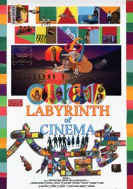 """Movie poster for """"LABYRINTH OF CINEMA"""""""