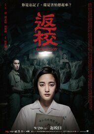 "Movie poster for ""DETENTION"""