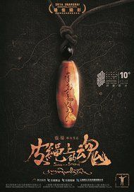 """Movie poster for """"SOUL ON A STRING"""""""